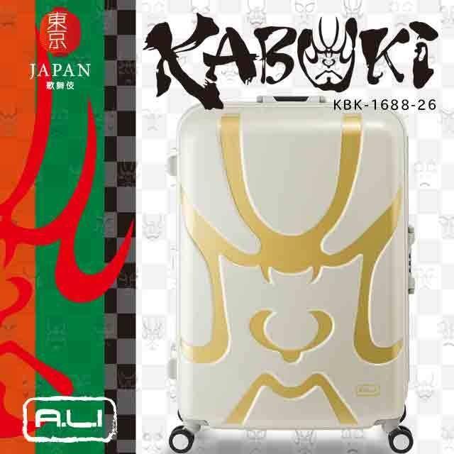 【5~7泊用】KABUKI KBK-1688-26 / 74L 【手荷物預け無料サイズ】