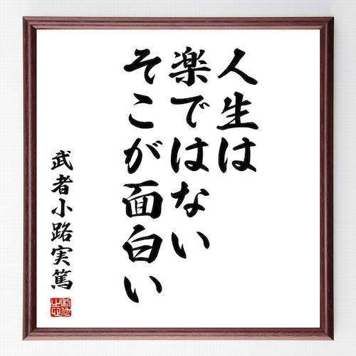 武者小路実篤の名言書道色紙『人生は楽ではない、そこが面白い』額付き/受注後直筆(千言堂)Z2813