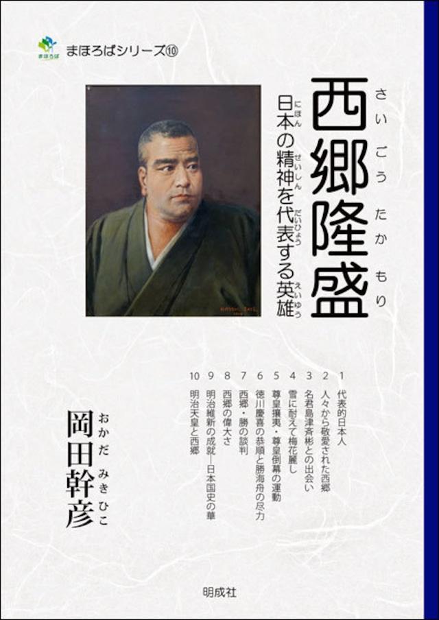 西郷隆盛-日本の精神を代表する英雄