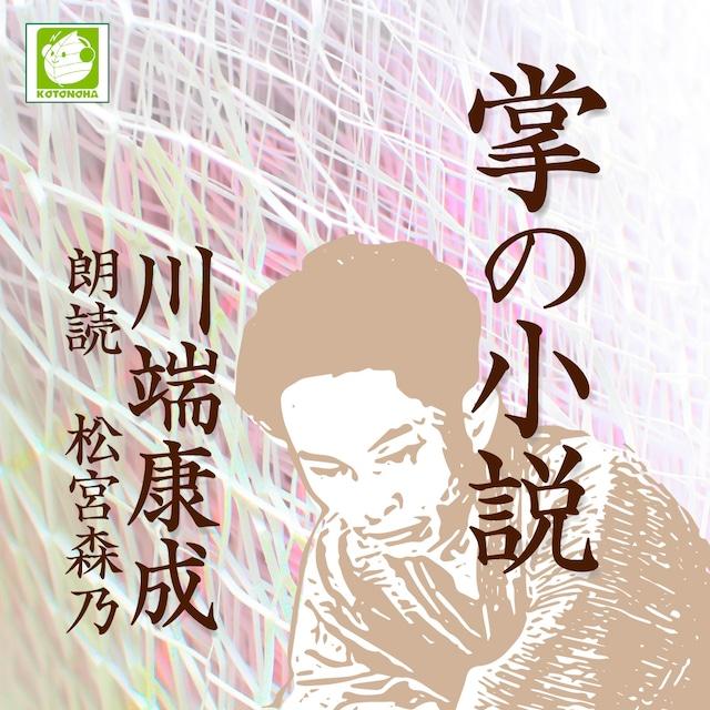 [ 朗読 CD ]掌の小説  [著者:川端康成]  [朗読:松宮森乃] 【CD12枚】 全文朗読 送料無料 文豪 全126話収録 オーディオブック AudioBook