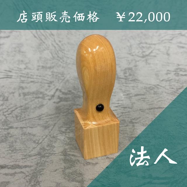 【法人用】角印(18mm)柘