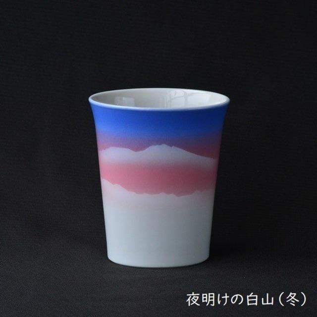 九谷焼カップ 夜明けの白山(冬)