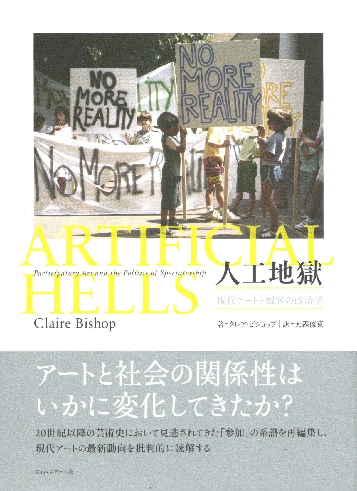 人工地獄 現代アートと観客の政治学