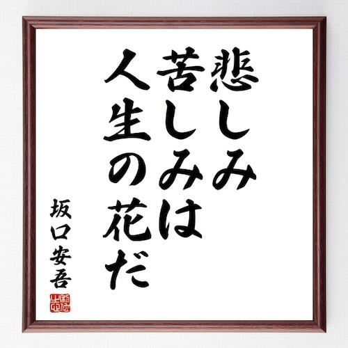 坂口安吾の名言書道色紙『悲しみ苦しみは人生の花だ』額付き/受注後直筆(千言堂)Z0377