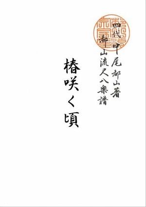 T32i601 椿咲く頃(初代 星田一山/楽譜)