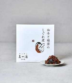 和牛と椎茸のしぐれ煮