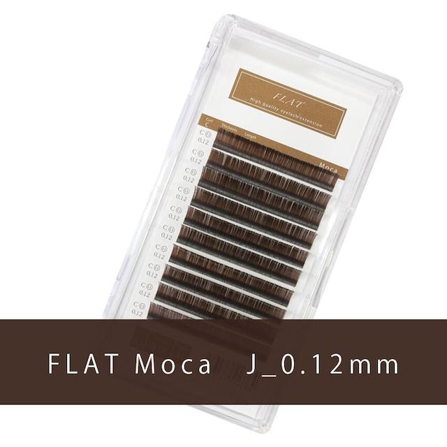 モカ フラットラッシュ J_0.12mm
