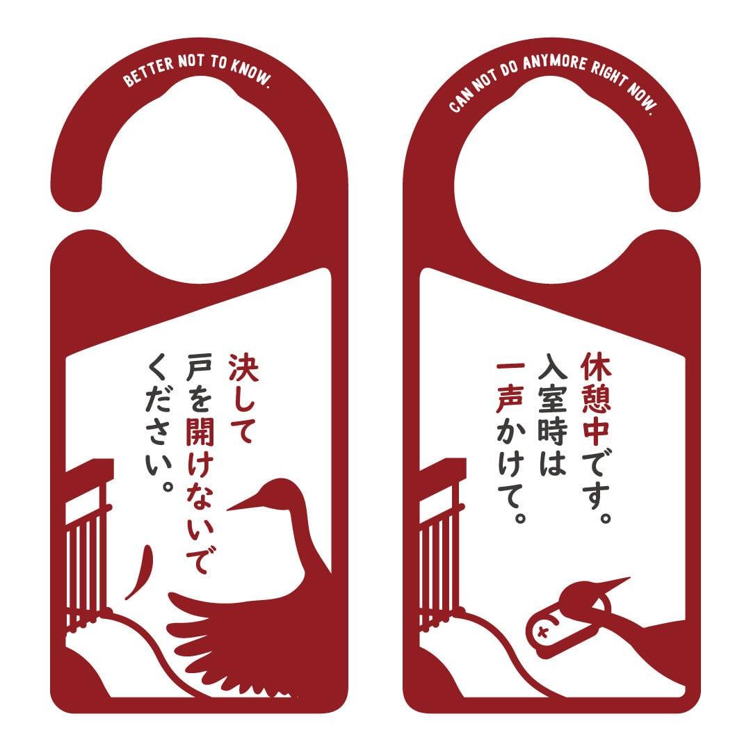 決して戸を開けないで[1014] 【全国送料無料】 ドアサイン ドアノブプレート