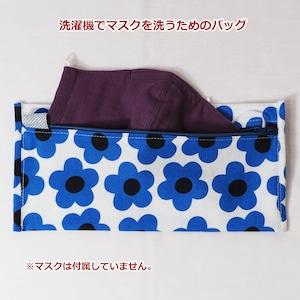マスク用洗濯バッグ/青い花柄 (5-254)