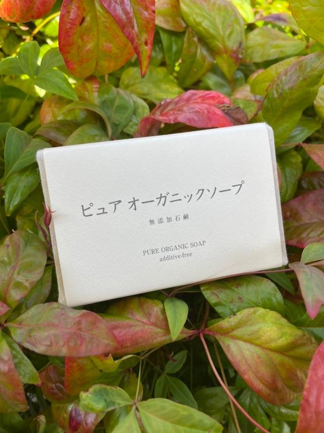 【無添加石鹸本舗】ピュア オーガニック石鹸
