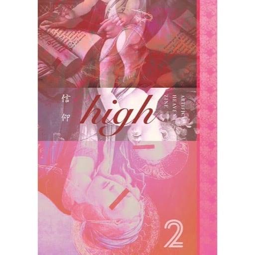 """人工的天国実践誌 high vol.2 """"faith"""" issue (ZINE)"""