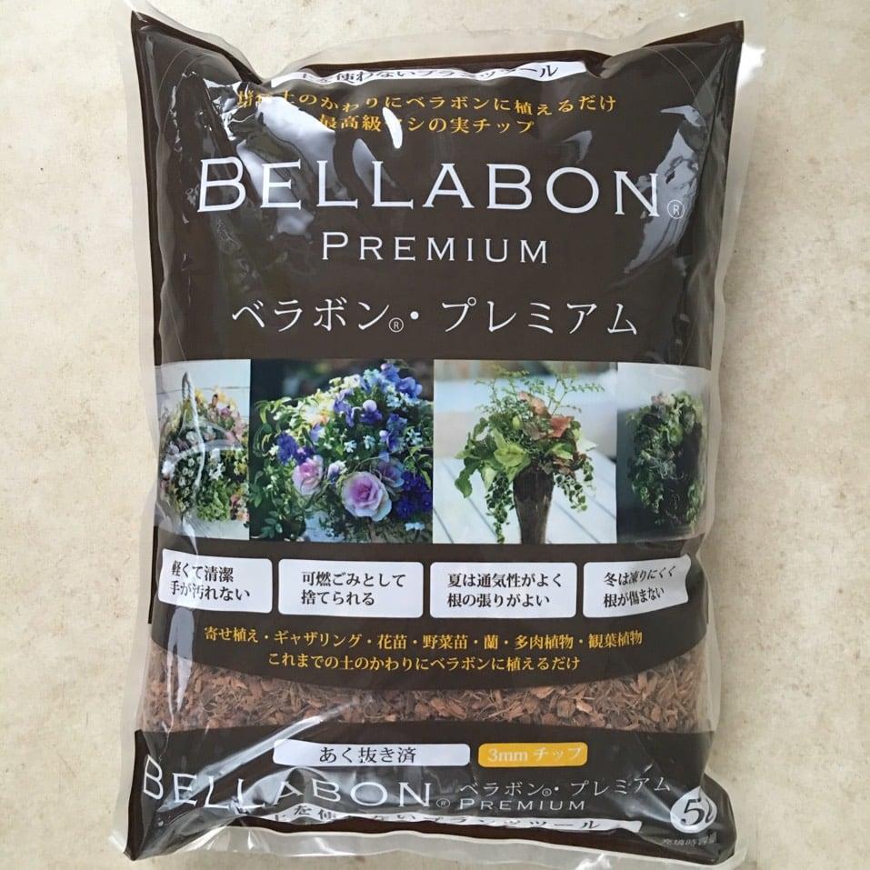 【ベラボン・プレミアム】ギャザリング用あく抜きベラボン5リットル~重くて処理に困る土はもう使わない - 画像1