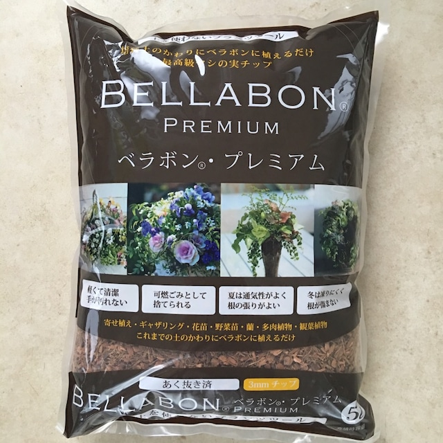 【ベラボン・プレミアム】ギャザリング用あく抜きベラボン5リットル~重くて処理に困る土はもう使わない - メイン画像
