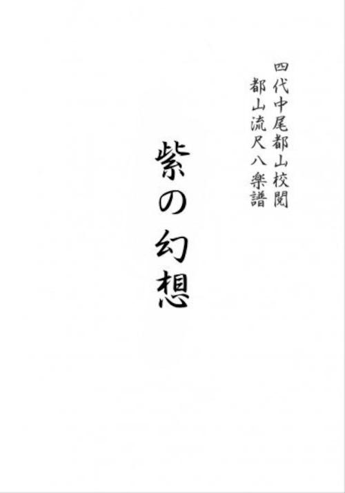 T32i457 紫の幻想(尺八/野村正峰/楽譜)
