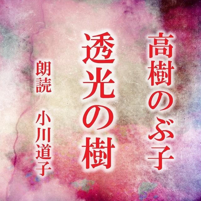 [ 朗読 CD ]透光の樹  [著者:高樹のぶ子]  [朗読:小川道子] 【CD6枚】 全文朗読 送料無料 オーディオブック AudioBook