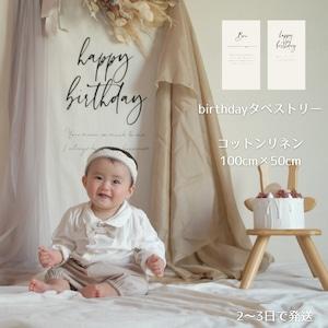 タペストリー (happy birthday)誕生日 、おうちフォトスタジオ
