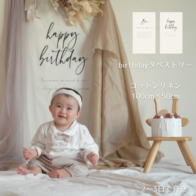 くまちゃんタペストリー  (誕生日 、おうちフォトスタジオ)【送料無料】