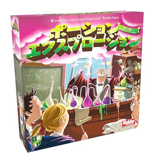 ポーション・エクスプロージョン:第二版 日本語版