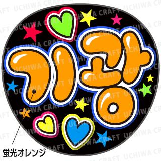 【蛍光プリントシール】【HIGHLIGHT(ハイライト)/ギグァン】『기광』 K-POPのコンサートやツアーに!手作り応援うちわでファンサをもらおう!!!