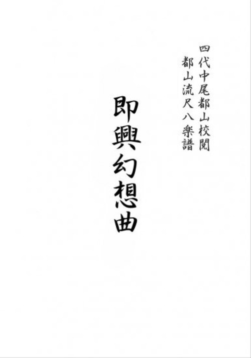 T32i415 即興幻想曲(尺八/初代 山川園松/楽譜)