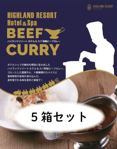 【通販専用】5箱 ハイランドリゾート ホテル&スパ 特製ビーフカレー