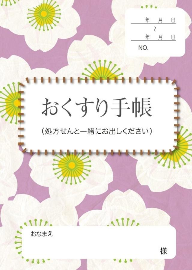 注文番号:和09 花/すみれ(100冊セット)