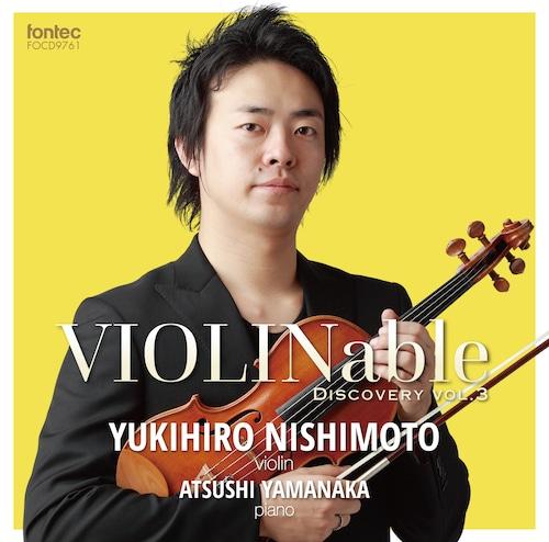 西本幸弘 ヴァイオリン/VIOLINable ディスカバリー vol.3