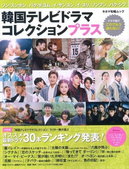 韓国テレビドラマコレクションプラス