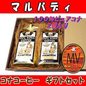 マルバディ 100%コナコーヒー2個入りギフトセット