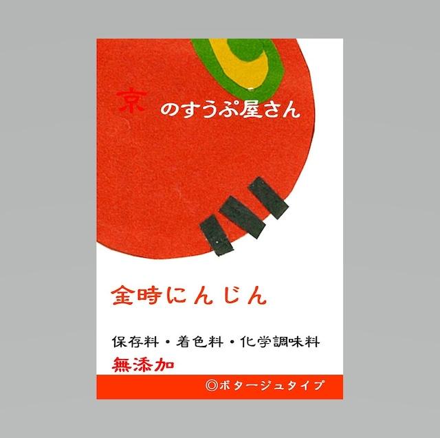 京野菜・金時にんじんのスープ