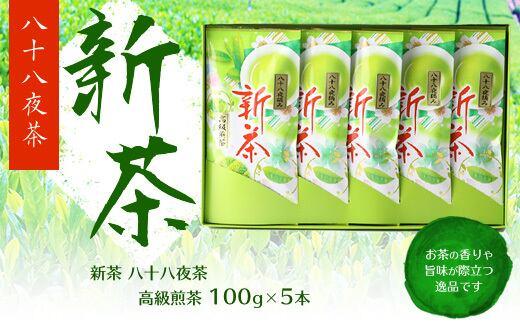 Z48-OE 新茶 八十八夜茶(高級煎茶)100g×5本 セット
