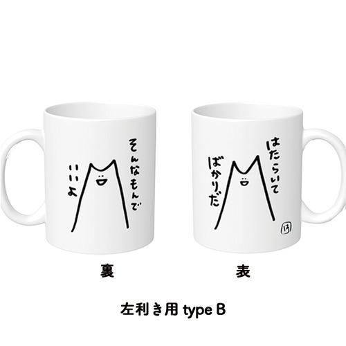 【左利き用】はねちゃんマグカップ typeB