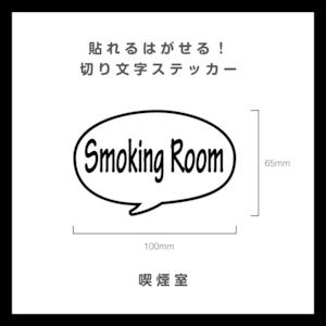 貼れるはがせる!ふきだしカッティングシート「SmokingRoom」
