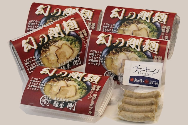 幻の剛麺5食チャーセージ1袋セット