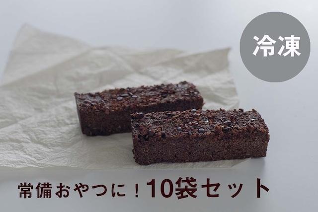 【冷凍便】お徳用 2本入x 10袋(計20本)グルテンフリーのおからブラウニー