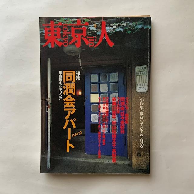 同潤会アパート part2 / 東京人 no.157