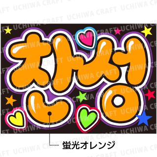 【蛍光プリントシール】【2PM/チャンソン】『찬성』 K-POPのコンサートやツアーに!手作り応援A4・B5ボードでファンサをもらおう!!!