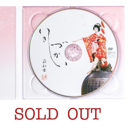 【販売終了】映像集『いきづかい〜萩和香〜』