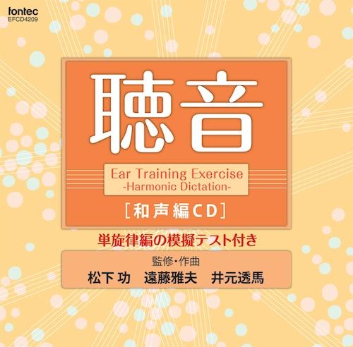 聴音 和声編CD Ear Training Exercise -Harmonic Dictation-