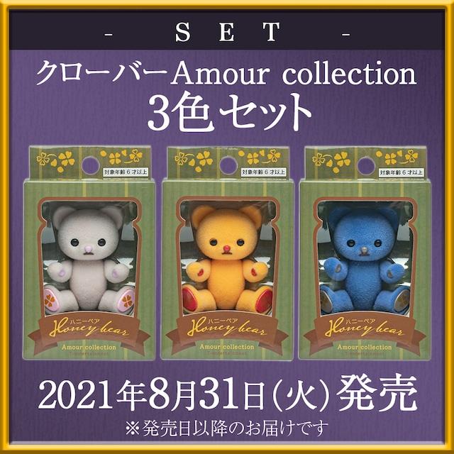 【セット商品】ハニーベア クローバー Amour Collection 2021 秋 3色セット
