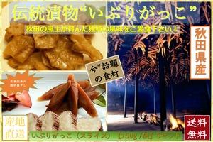 秋田県産伝統食材 いぶりがっこ スライス/150g入り 5セット【送料無料】産地直送