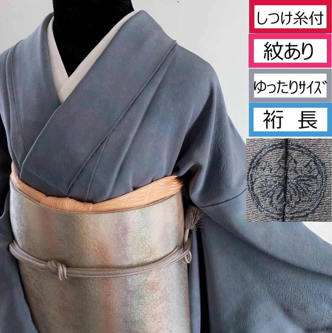 【しつけ付】ゆったり・裄長 色無地一つ紋 袷 縫い紋 ブルーグレーぼかし丈163裄71