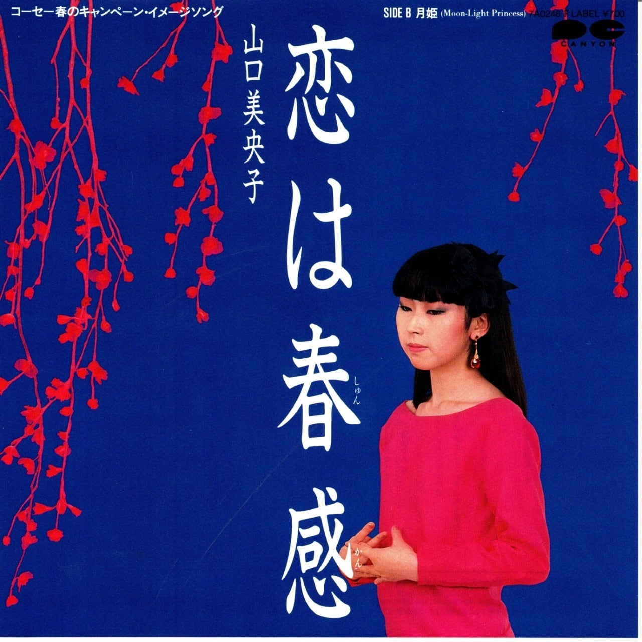 【7inch・国内盤】山口美央子 / 恋は春感