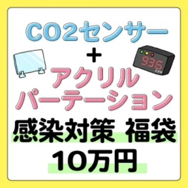 補助金利用OK! 感染対策 福袋 10万円セット CO2センサーSサイズと、アクリルパーテーションの送料無料のお得なセットです!