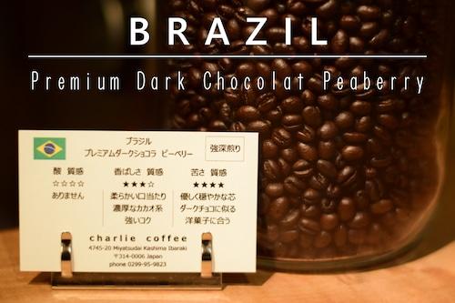 深煎り/ブラジル プレミアムダークショコラ ピーベリー 1kg