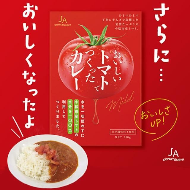 おいしいトマトでつくったカレー(マイルド)