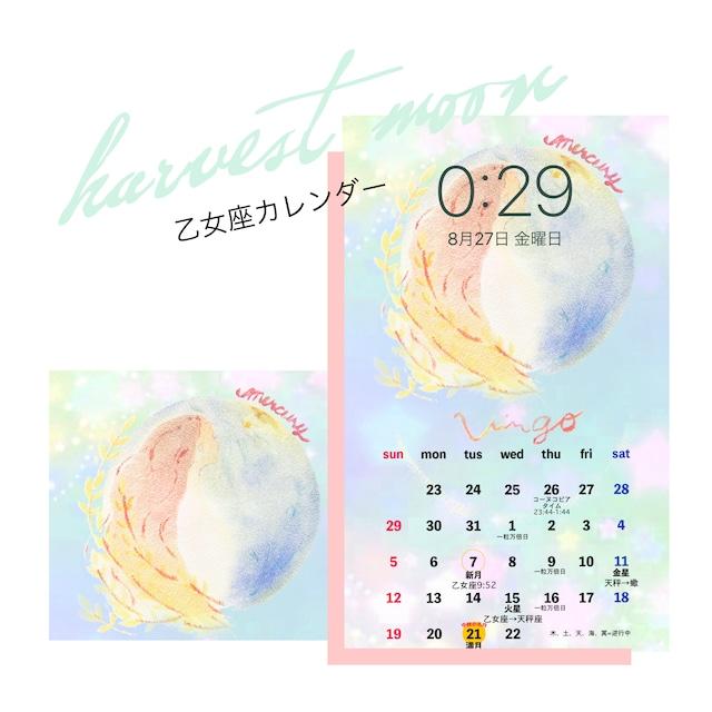 乙女座壁紙カレンダー