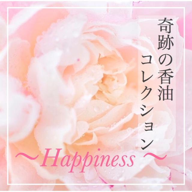 happiness(3ml)【奇跡の香油シリーズ】