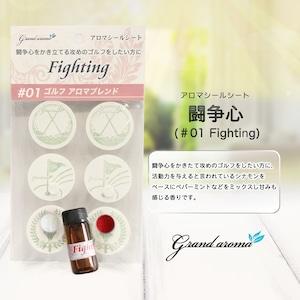 闘争心 (#01 Fighting) アロマシールシート