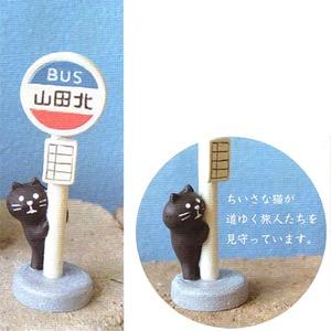 concombre バス停(C-2-023BS)
